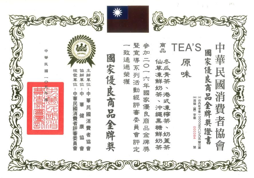 2016年「台湾国家優良商品グランブリ賞」受賞