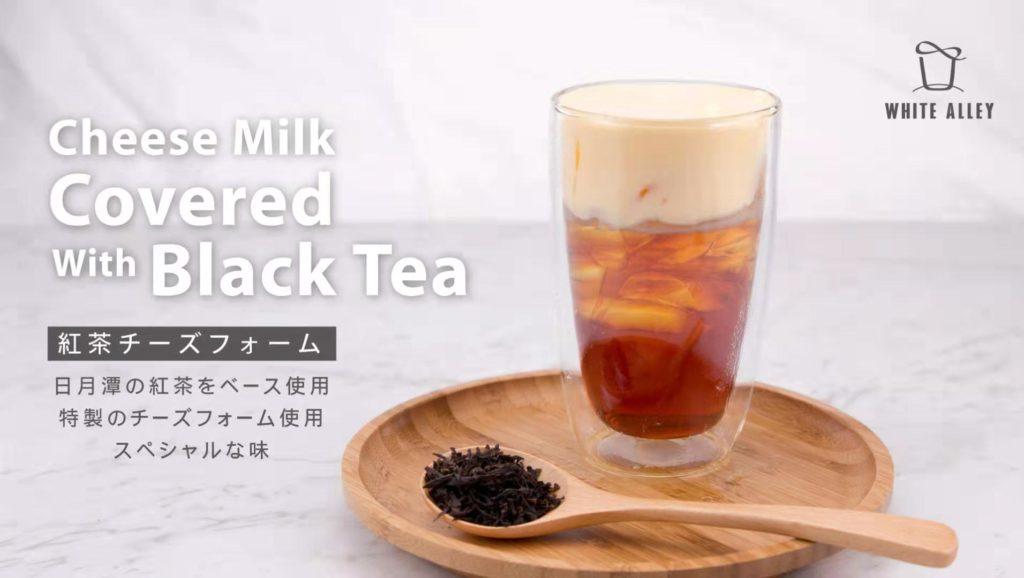 紅茶チーズフォーム
