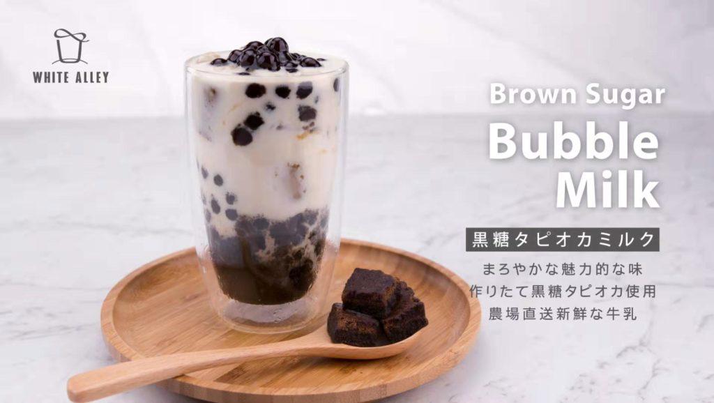 黒糖タピオカミルク