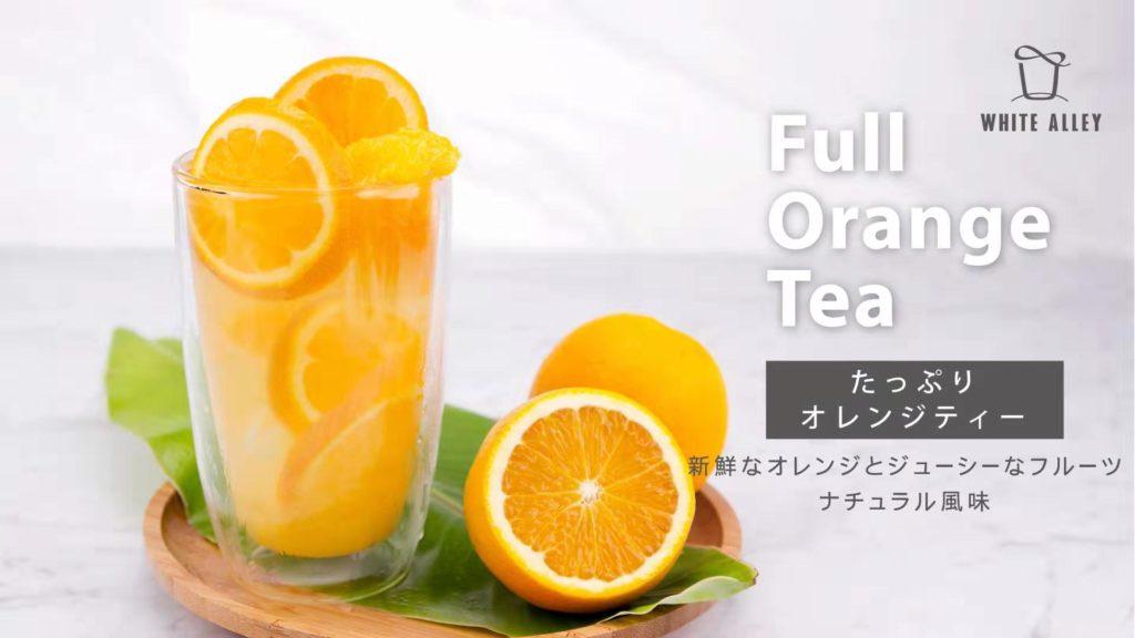 たっぷりオレンジティー